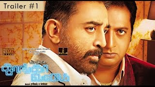 Thoongaavanam - Official Trailer | Kamal Haasan | Ghibran | Rajesh M Selva