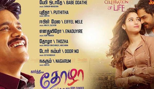 Thozha audio songs | Thozha 2016 Tamil Movie Mp3 Songs