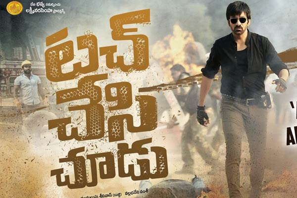 Touch Chesi Chudu Total Worldwide Box Office Collections - Southcolors.in